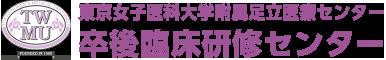 東京女子医科大学東医療センター卒後臨床研修センター